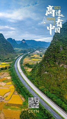 CGTN: Amazing Roads: Get to know China's most exceptional expressways