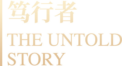 The Untold Story Logo